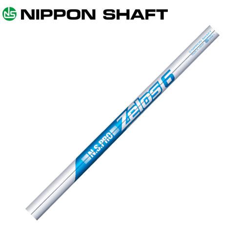 日本シャフト N.S.PRO Zelos6(ゼロス) #5~W 6本セット リシャフト時工賃別途必要