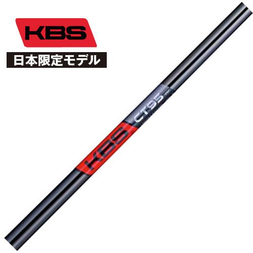 FST KBS C-TAPER95 ブラック 日本限定 #5~#9・ウェッジ共用(6本セット) リシャフト時工賃別途必要