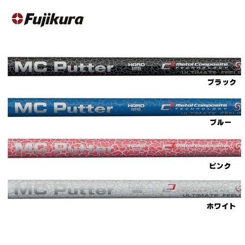 【単体購入不可】 フジクラ MC Putter