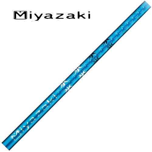 MIYAZAKIシャフト Kosuma Black リシャフト時工賃別途必要