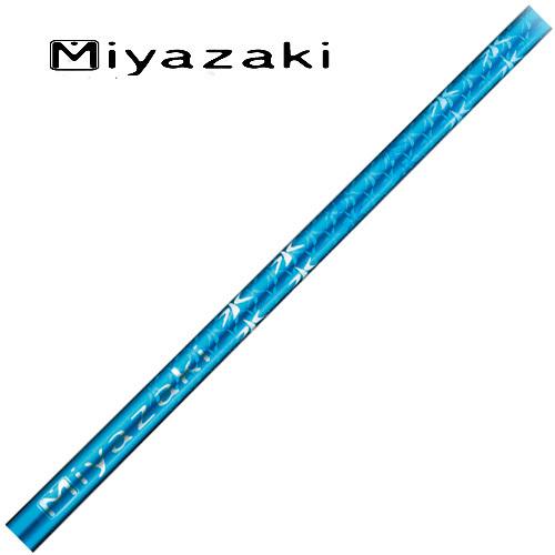 MIYAZAKIシャフト Kosuma Blue  リシャフト時工賃別途必要