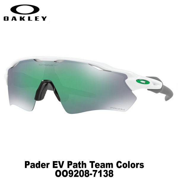 オークリー Radar EV Path Team Colors OO9208-7138 POLISHED WHITE サングラス