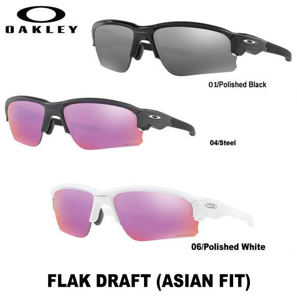 オークリー サングラス FLAK DRAFT フラック ドラフト アジアンフィット OO9373