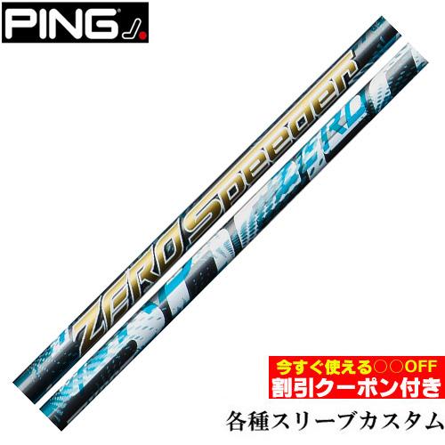 ゴルフ シャフト FUJIKURA ZERO SPEEDER ピン各種スリーブ ピン G410 G400 当店一番人気 各種スリーブ付シャフト Gシリーズ等 お得セット 送料無料 クーポン付 フジクラ ゼロスピーダー