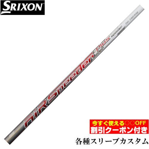 日本最大のブランド スリクソン Zシリーズ 各種スリーブ付シャフト スピーダー フジクラ エア スピーダー プラス FW クーポン付 送料無料 スリクソン クーポン付, 倶知安町:6321a2e3 --- ges.me