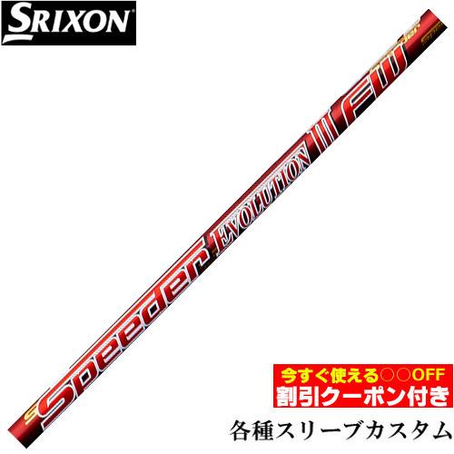 スリクソン Zシリーズ 各種スリーブ付シャフト スピーダーエボリューション3 FW フジクラ SPEEDER EVOLUITON 3 FW 送料無料 クーポン付