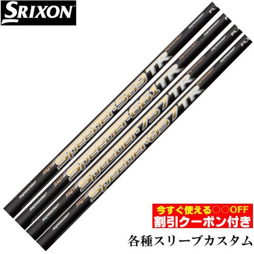 スリクソン Zシリーズ 各種スリーブ付シャフト スピーダーエボリューション4 フジクラ SPEEDER EVOLUITON 4 送料無料 クーポン付