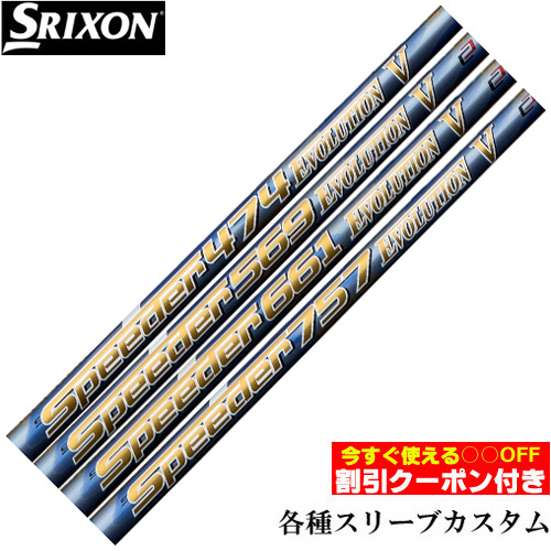 スリクソン Zシリーズ 各種スリーブ付シャフト スピーダーエボリューション5 フジクラ SPEEDER EVOLUITON 5 送料無料 クーポン付
