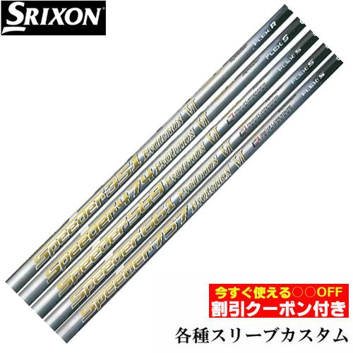 スリクソン Zシリーズ各種スリーブ付シャフト スピーダーエボリューション6 フジクラ SPEEDER EVOLUITON 6 EVO6 クーポン付