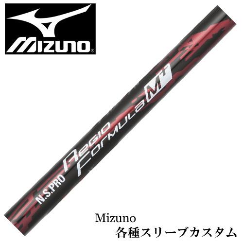 ミズノ JPX MP各種スリーブ付シャフト レジオ フォーミュラM+(プラス)日本シャフト N.S.PRO Regio 送料無料