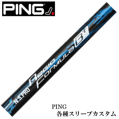 ピン G410 G400 Gシリーズ等 各種スリーブ付シャフト レジオ フォーミュラB+(プラス) N.S.PRO Regio 日本シャフト 送料無料