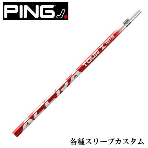 ピン G410 G400 Gシリーズ等 各種スリーブ付シャフト ACCRA ツアーZ RPG 300 送料無料