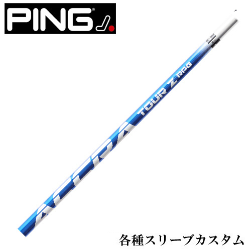 ピン G410 G400 Gシリーズ等 各種スリーブ付シャフト ACCRA ツアーZ RPG 400 送料無料