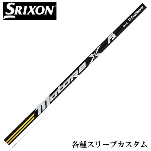 スリクソン Zシリーズ 各種スリーブ付シャフト フジクラ モトーレX F1 Motore X US