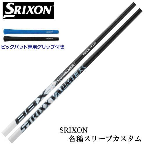 ゴルフ シャフト STRIXX VALMER 人気海外一番 BBX スリクソン各種スリーブ 送料無料 奉呈 Zシリーズ バルマーBBX スリクソン エストリックス 各種スリーブ付シャフト