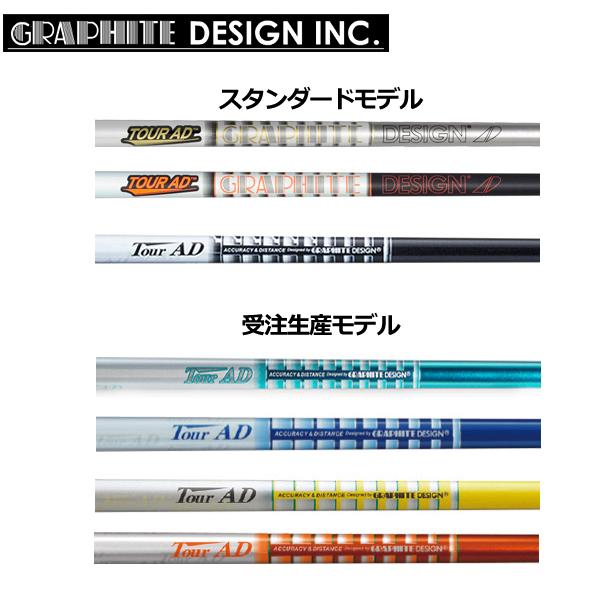 グラファイトデザイン TOUR AD 55 アイアン用 #5~Pw 6本セット 工賃無料 単体購入不可