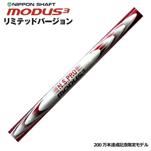 2000セット限定モデル 日本シャフト N.S.PRO MODUS3 130 リミテッドバージョン #5-P 6本セット リシャフト時工賃別途必要
