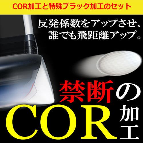 COR加工+特殊ブラック加工セット (反発係数アップ加工)