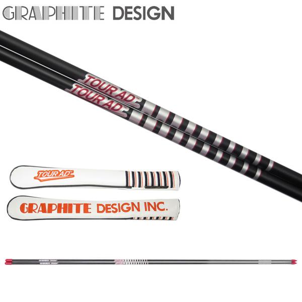 グラファイトデザイン アライメントスティック 2本セット カバー付 ツアーAD XC カラー