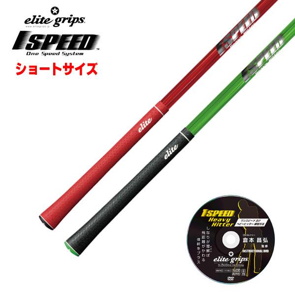 エリートグリップ ワンスピード ヘビーヒッター Heavy Hitter ショートサイズ ゴルフトレーニング器具