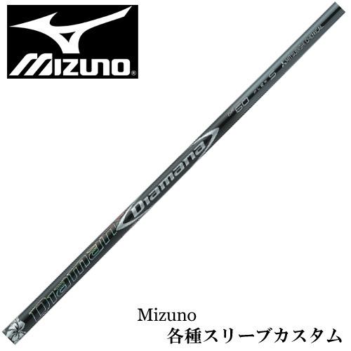 Mizuno JPX850 永遠の定番モデル スリーブカスタム DIAMANA DFシリーズ 安い ミズノ ディアマナ MP各種スリーブ付シャフト 三菱 JPX 送料無料