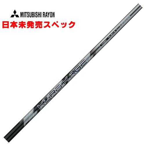 三菱レイヨン KUROKAGE(クロカゲ) XMシリーズ US 日本未発売スペック リシャフト時工賃別途必要