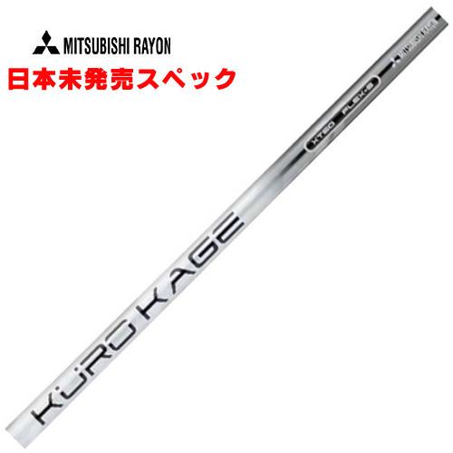 三菱レイヨン KUROKAGE(クロカゲ) XTシリーズ US 日本未発売スペック リシャフト時工賃別途必要