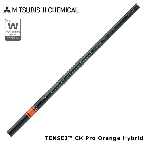 三菱 テンセイ CK プロ オレンジ ハイブリッド TENSEI CK PRO HYBRID 日本仕様 ゴルフ シャフト リシャフト時工賃別途必要