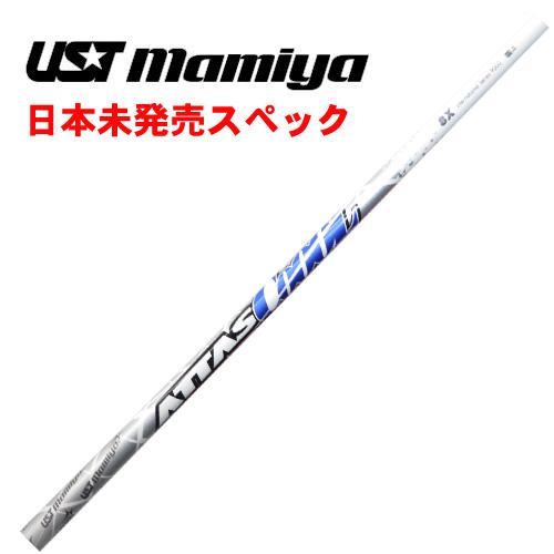 日本未発売スペック USTマミヤ ATTAS COOOL アッタス クール リシャフト時工賃必要
