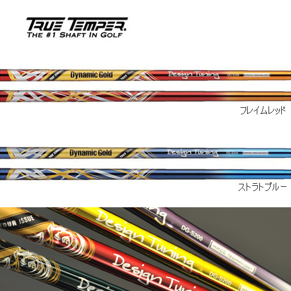 NEWカラーデザイン デザインチューニングモデル トゥルーテンパー DG TOUR ISSUE 5~PW(6本セット)
