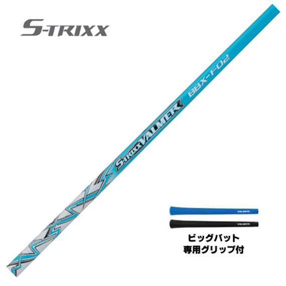 ビッグバットモデルのFW用シャフト S-TRIXX ファクトリーアウトレット エストリックス 激安通販販売 VALMER バルマー FW用 BBX-F