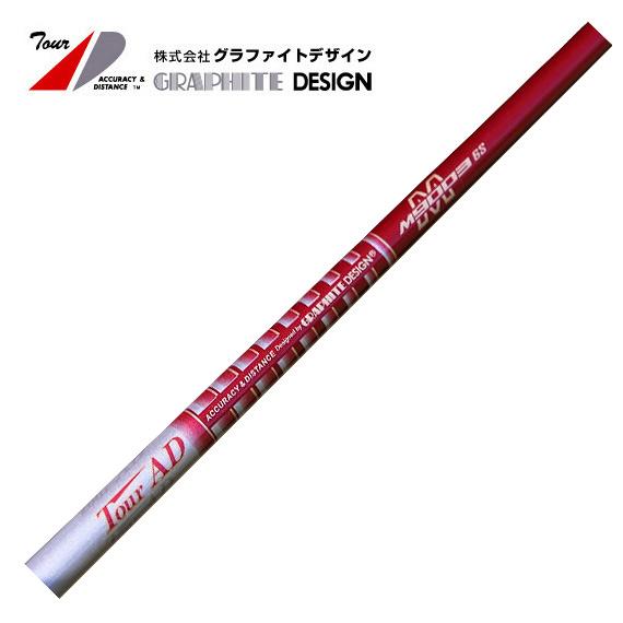 【送料無料】 グラファイトデザイン TOUR AD M9003シリーズ 【工賃・送料込】