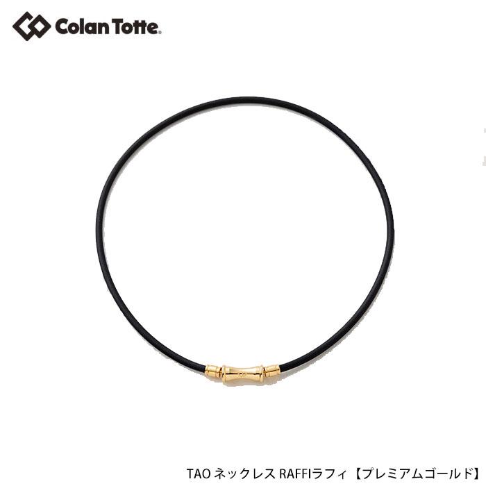 ColanTotte コラントッテ TAO ネックレス RAFFIラフィ プレミアムゴールド