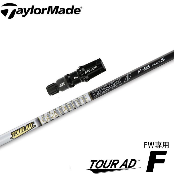テーラーメイド用スリーブ付シャフト グラファイトデザイン TOUR AD F ツアーAD F FW専用シャフト 日本仕様