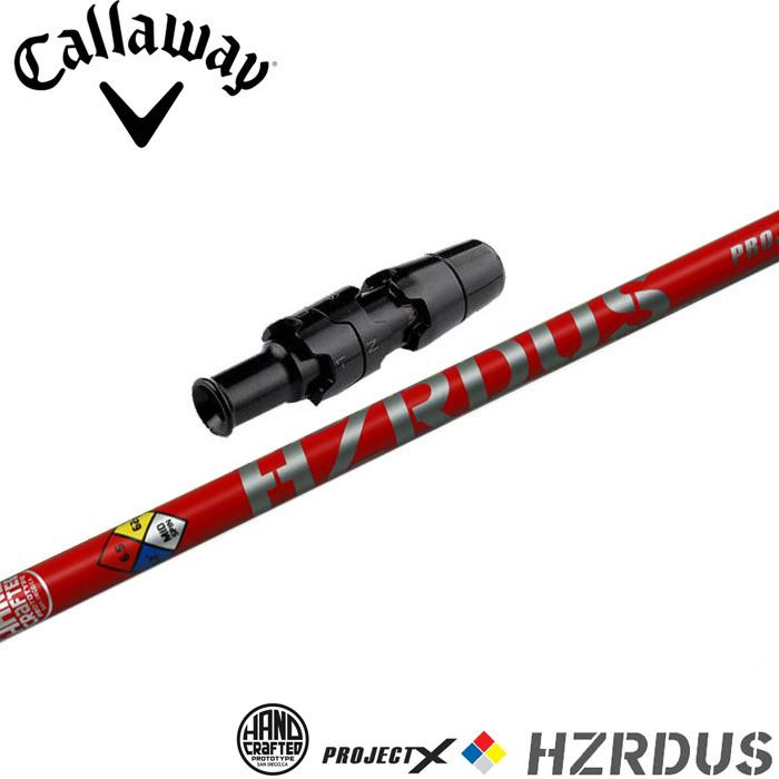 キャロウェイ用スリーブ付シャフト トゥルーテンパー プロジェクトX ハザーダス レッド PROJECT X HZRDUS RED 日本仕様