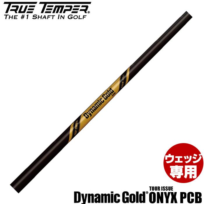 トゥルーテンパー ダイナミックゴールド・ツアーイシュー・オニキス PCB 日本仕様 TrueTemper Dynamic Gold TOUR ISSUE ONYX PCB