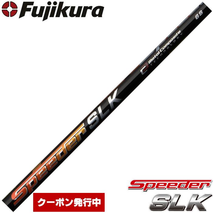 【4/中旬発売予定】フジクラ スピーダー SLK 日本仕様 Fujikura Speeder SLK ※単体販売不可