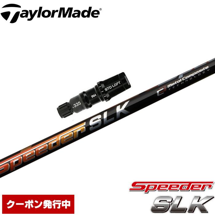 テーラーメイド用スリーブ付シャフト フジクラ スピーダー SLK 日本仕様 Fujikura Speeder SLK