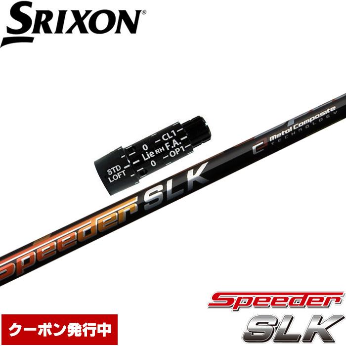 スリクソン用スリーブ付シャフト フジクラ スピーダー SLK 日本仕様 Fujikura Speeder SLK