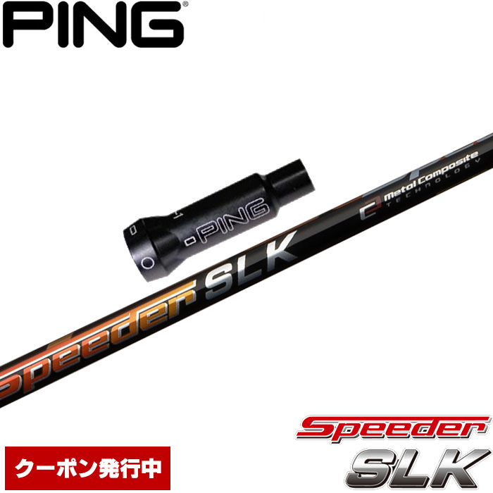 ピン用スリーブ付シャフト フジクラ スピーダー SLK 日本仕様 Fujikura Speeder SLK