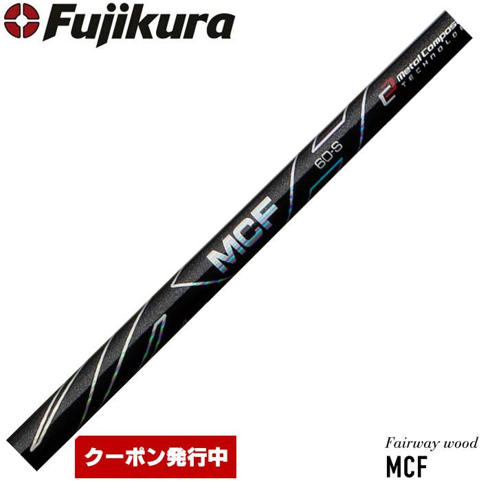 フジクラ MCF FW専用シャフト 日本仕様 Fujikura MCF ※単体販売不可