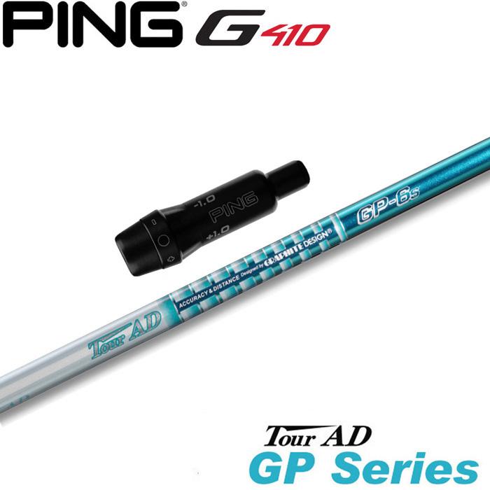 ピンG410用スリーブ付シャフト グラファイトデザイン TOUR AD GP(ツアーAD GP)