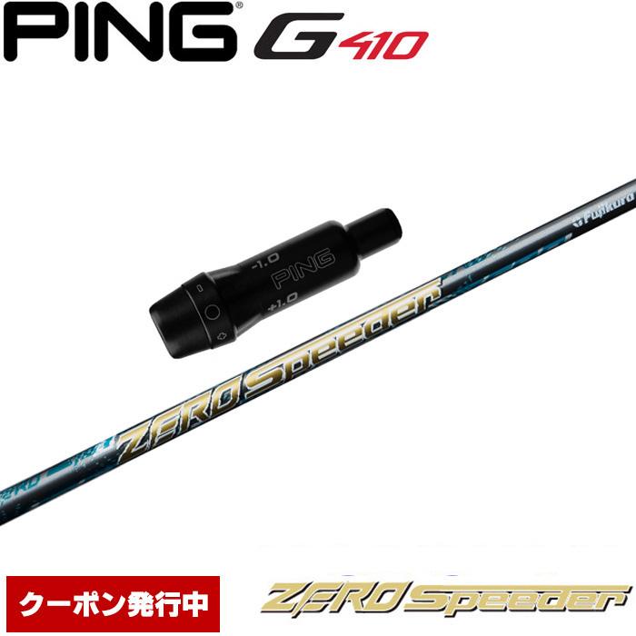 クーポン発行中 ピンG410用スリーブ付シャフト フジクラ ZERO Speeder ゼロスピーダー 日本仕様 期間限定ポイントアップ