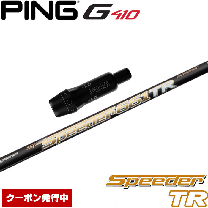 ピンG410用スリーブ付シャフト フジクラ スピーダー TR 日本仕様 Fujikura Speeder TR