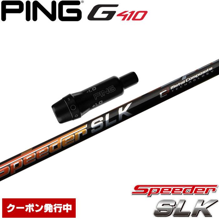 ピンG410用スリーブ付シャフト フジクラ スピーダー SLK 日本仕様 Fujikura Speeder SLK