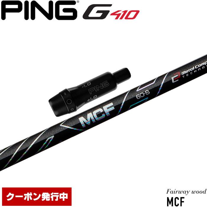 ピンG410用スリーブ付シャフト フジクラ MCF FW専用シャフト 日本仕様 Fujikura MCF