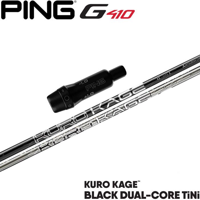 ピンG410用スリーブ付シャフト US三菱ケミカル クロカゲ ブラック デュアルコア TiNi KUROKAGE BLACK DUAL-CORE TiNi