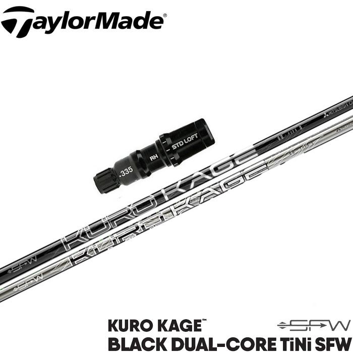 テーラーメイド用スリーブ付シャフト US三菱ケミカル クロカゲ ブラック デュアルコア TiNi SFW KUROKAGE BLACK DUAL-CORE TiNi SFW