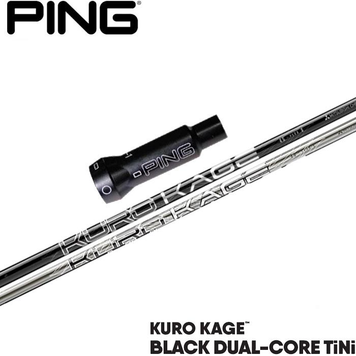 ピン用スリーブ付シャフト US三菱ケミカル クロカゲ ブラック デュアルコア TiNi KUROKAGE BLACK DUAL-CORE TiNi