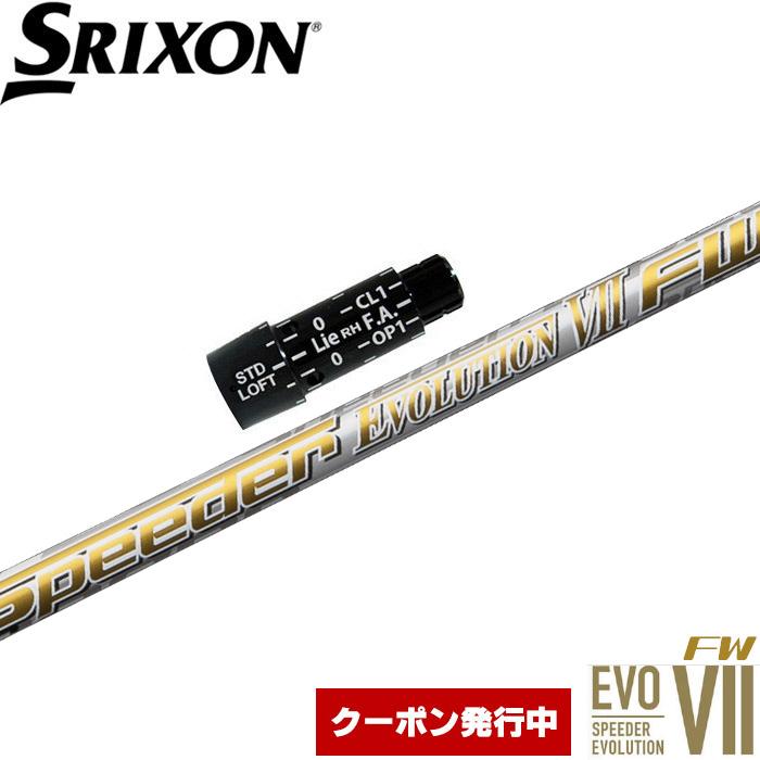 2020 新作 スリクソン SRIXON QTS用OEMスリーブ付シャフト 店頭受取対応商品 Fujikura Speeder Evolution V FW フェアウェイウッド用 VII スリクソン用対応スリーブ付シャフト 今だけ限定15%OFFクーポン発行中 日本仕様 エボリューション7FW フジクラ エボ7 スピーダー SpeederEvolution